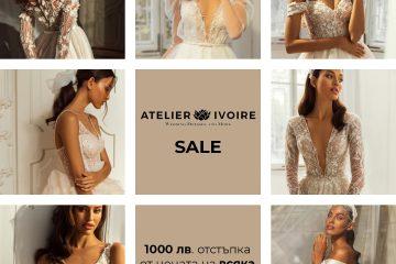 сватбена рокля, булчинска рокля, булчински рокли, сватбени рокли, булчински рокли с ръкави, булченски рокли, булчински рокли с дантела, булчински рокли с гол гръб, обемни булчински рокли, булчински рокли принцеса, цветни булчински рокли, евтини булчински рокли, бели булчински рокли, булчински рокли 2020, сватбени рокли 2020, колекции 2020, сватбени рокли софия, булчински рокли софия, сватбени рокли цени, булчински рокли цени, best friday sale, trunk show, нова колекция, лятно намаление, голямото лятно намаление